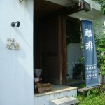 "A very nice cafe ""Sabo GARAN 茶房 伽藍(さぼう がらん)"" @Nagoya - Shop in Japan –"