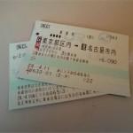 Shinkansen(新幹線) -Japanese TGV- !