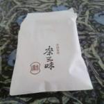 WAGASHI(和菓子) – Japanese Sweet! –